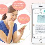 ダイエットアプリの無料体験で専門家のアドバイスを聞いてみよう!