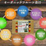【めっちゃ贅沢!】フルーツ青汁の効果的な飲み方は温めること?